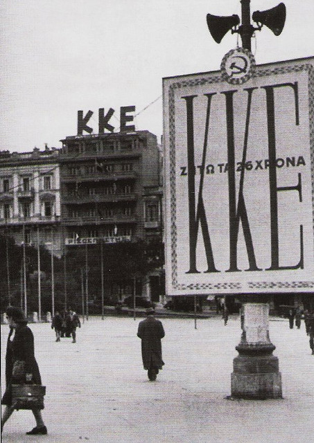 1944 KKE headquarters-December44
